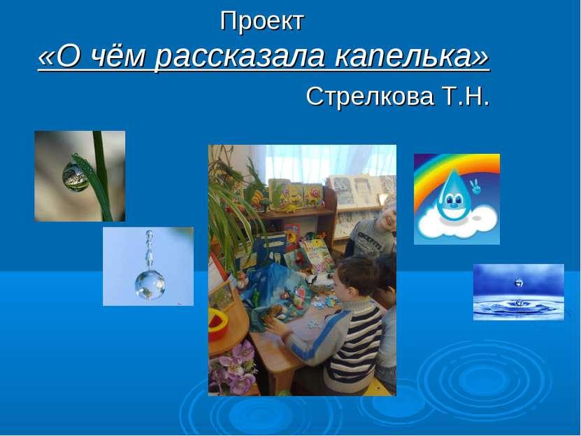 Проект «О чём рассказала капелька» Стрелкова Т.Н.