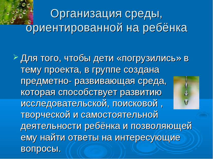 Организация среды, ориентированной на ребёнка Для того, чтобы дети «погрузили...