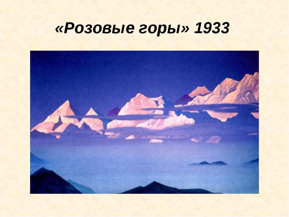 «Розовые горы» 1933