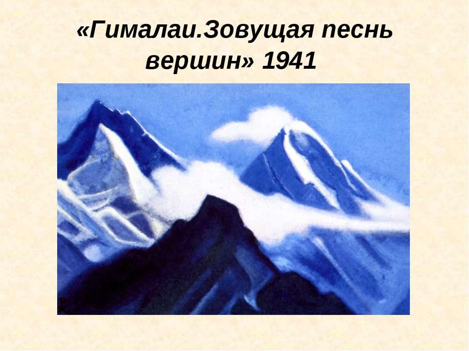 «Гималаи.Зовущая песнь вершин» 1941