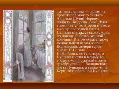 Татьяна Ларина— одним из прототипов можно считать Авдотью (Дуня) Норову, под...