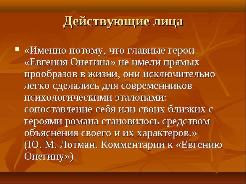 Действующие лица «Именно потому, что главные герои «Евгения Онегина» не имели...