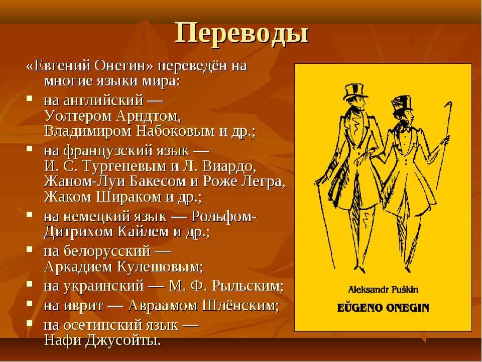 Переводы «Евгений Онегин» переведён на многие языки мира: на английский— Уол...
