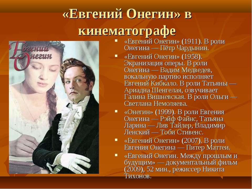 «Евгений Онегин» в кинематографе «Евгений Онегин» (1911). В роли Онегина— Пё...