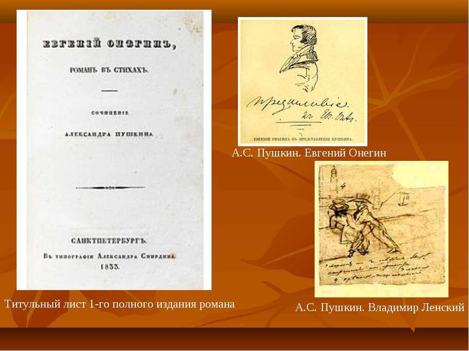 Титульный лист 1-го полного издания романа А.С. Пушкин. Евгений Онегин А.С. П...