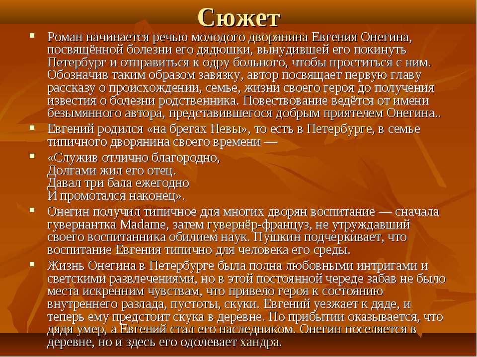 Сюжет Роман начинается речью молодого дворянина Евгения Онегина, посвящённой ...