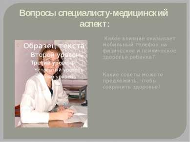 Вопросы специалисту-медицинский аспект: Какое влияние оказывает мобильный тел...