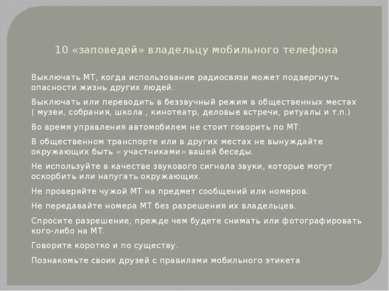 10 «заповедей» владельцу мобильного телефона Выключать МТ, когда использовани...