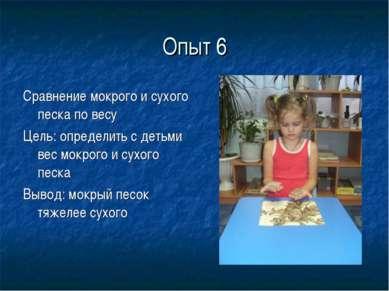 Опыт 6 Сравнение мокрого и сухого песка по весу Цель: определить с детьми вес...
