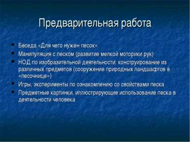 Предварительная работа Беседа «Для чего нужен песок» Манипуляция с песком (ра...