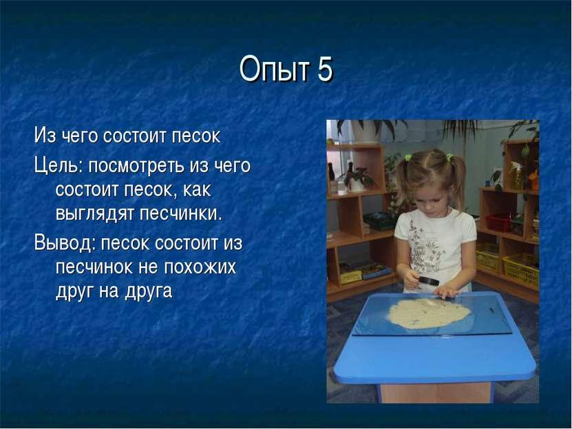 Опыт 5 Из чего состоит песок Цель: посмотреть из чего состоит песок, как выгл...