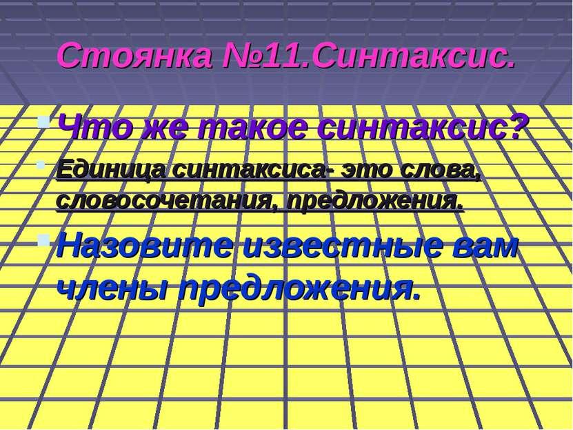 Стоянка №11.Синтаксис. Что же такое синтаксис? Единица синтаксиса- это слова,...