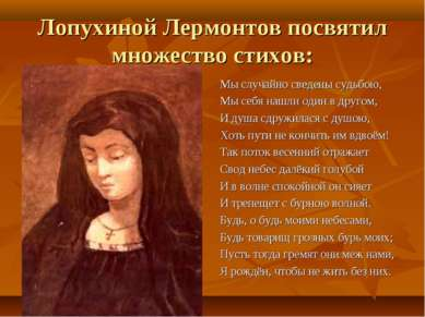 Лопухиной Лермонтов посвятил множество стихов: Мы случайно сведены судьбою, М...