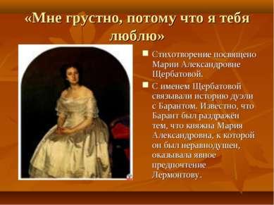 «Мне грустно, потому что я тебя люблю» Стихотворение посвящено Марии Александ...