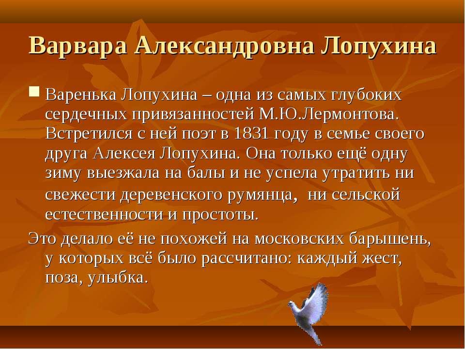 Варвара Александровна Лопухина Варенька Лопухина – одна из самых глубоких сер...
