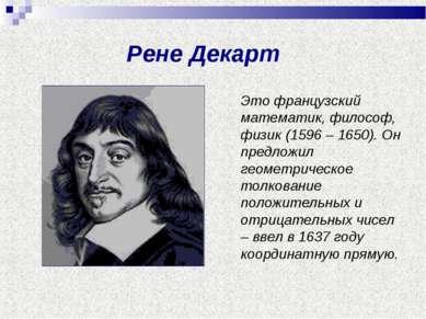 Рене Декарт Это французский математик, философ, физик (1596 – 1650). Он предл...