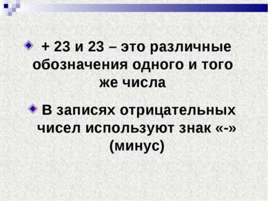 + 23 и 23 – это различные обозначения одного и того же числа В записях отрица...