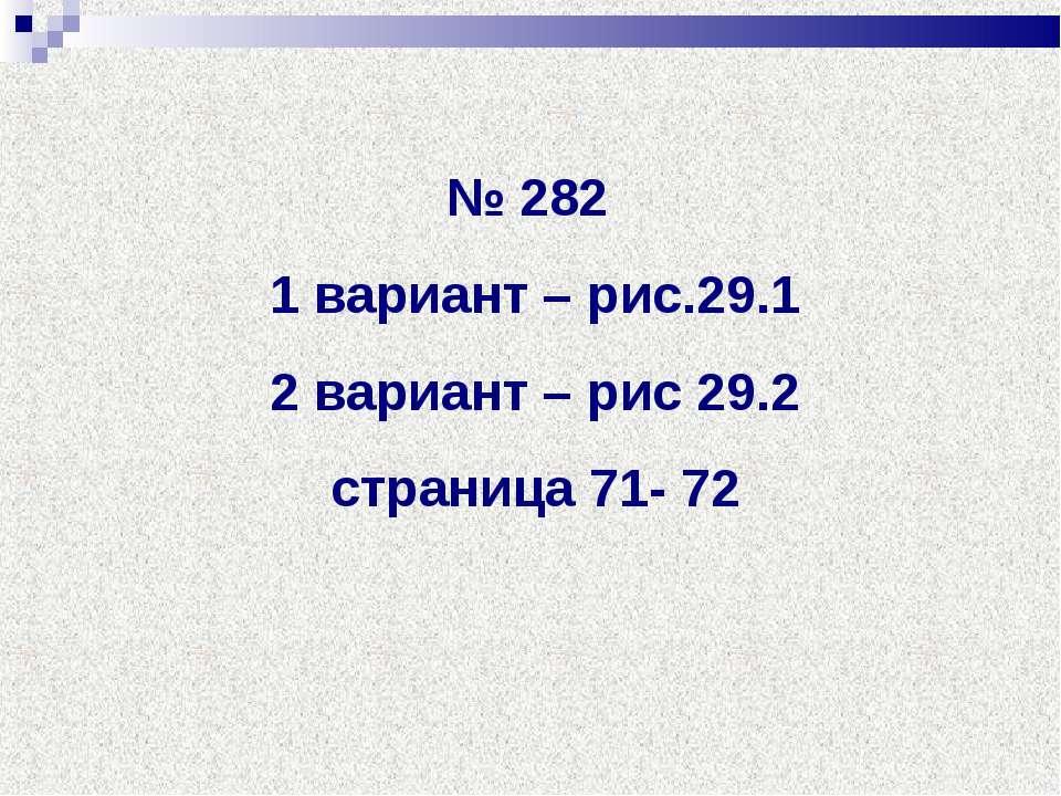 № 282 1 вариант – рис.29.1 2 вариант – рис 29.2 страница 71- 72