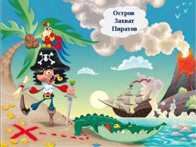 Остров Захват Пиратов