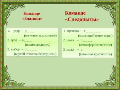 Команде «Знатоки» 1. провода → в _ _ _ _ _ _ (падающий поток воды) 2. розга →...