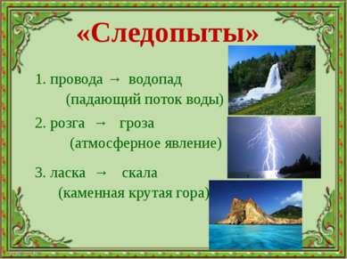 «Следопыты» 1. провода → (падающий поток воды) 2. розга → (атмосферное явлени...