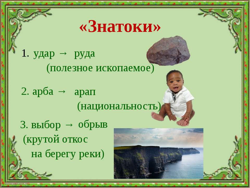 «Знатоки» 3. выбор → (крутой откос на берегу реки) удар → (полезное ископаемо...