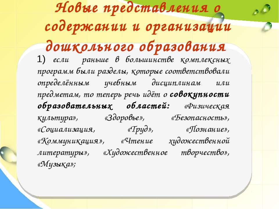 Новые представления о содержании и организации дошкольного образования 1) есл...