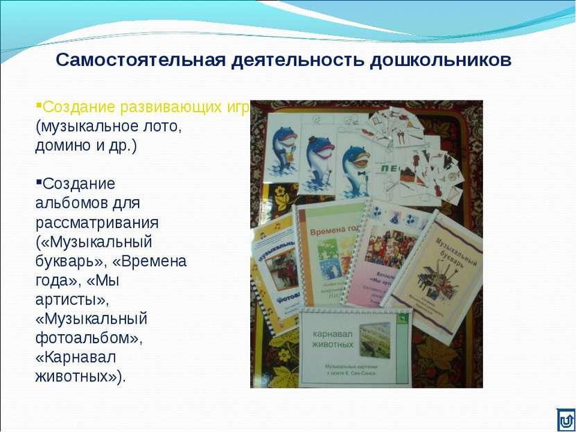 Самостоятельная деятельность дошкольников Создание развивающих игр (музыкальн...
