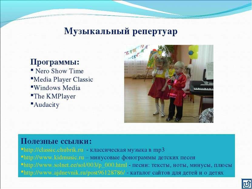 Музыкальный репертуар Программы: Nero Show Time Media Player Classic Windows ...