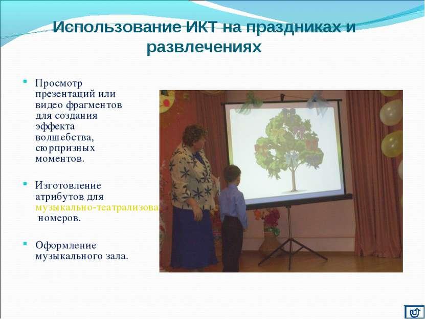 Использование ИКТ на праздниках и развлечениях Просмотр презентаций или видео...