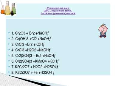 1. Cr2O3 + Br2 +NaOH→ 2. Cr(OH)3 +Cl2 +NaOH→ 3. CrCl3 +Br2 +KOH→ 4. CrCl3 +H2...