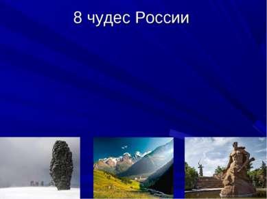 8 чудес России