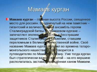 Мамаев курган Мамаев курган– главная высота России, священное место для росс...