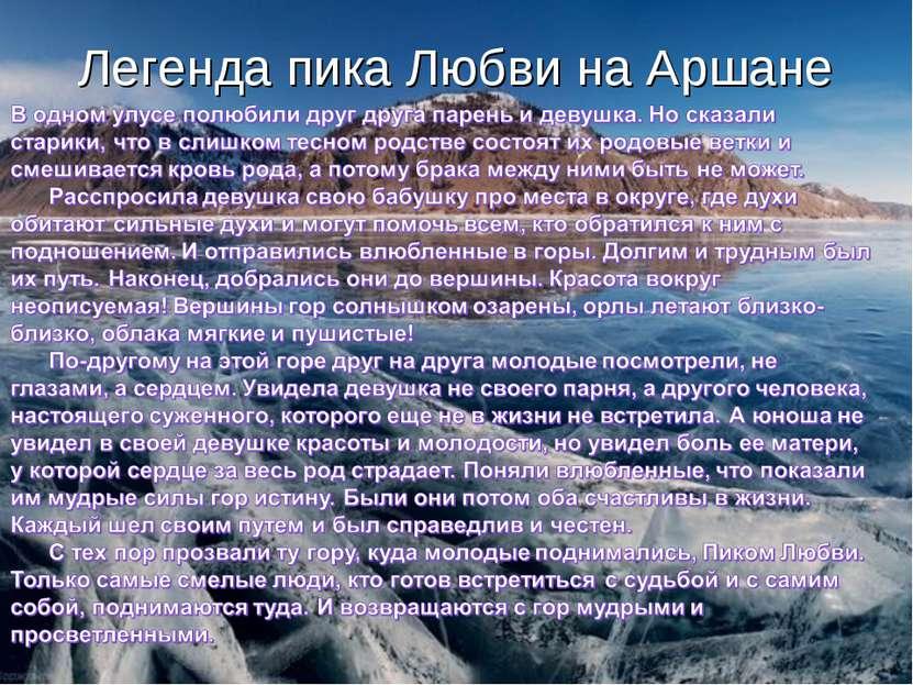Легенда пика Любви на Аршане