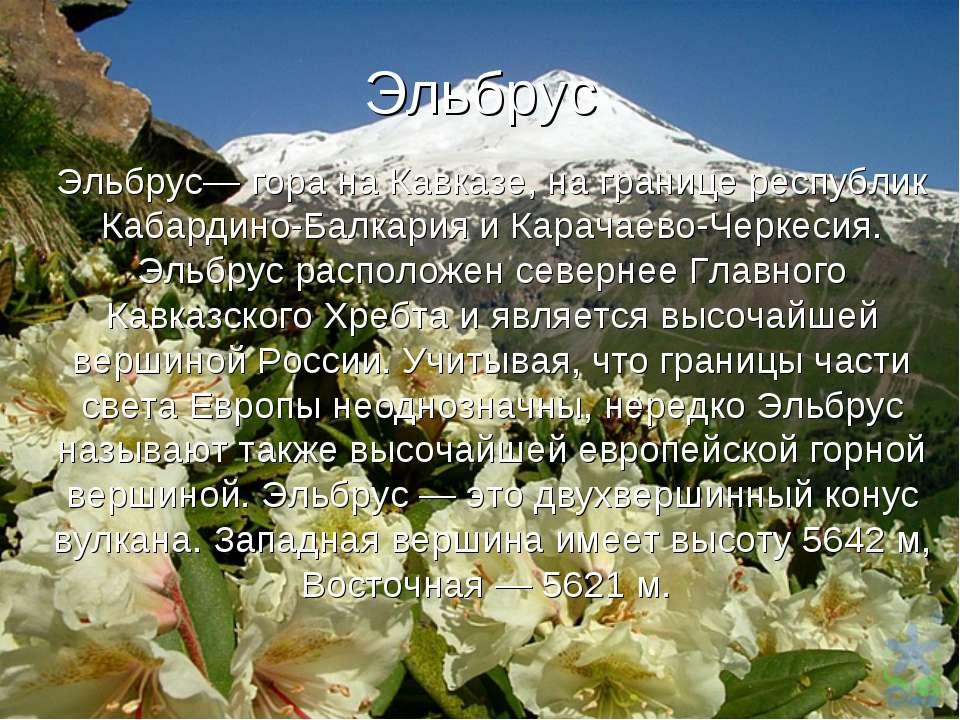 Эльбрус Эльбрус— гора на Кавказе, на границе республик Кабардино-Балкария и К...