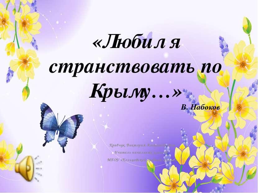 «Любил я странствовать по Крыму…» В. Набоков Кравчук Виктория Александровна У...