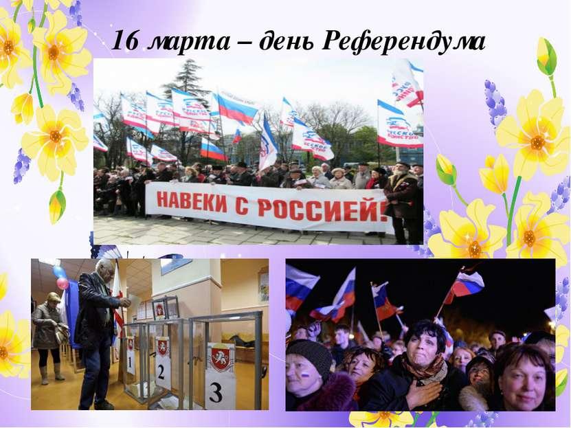 16 марта – день Референдума