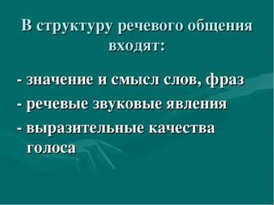 В структуру речевого общения входят: - значение и смысл слов, фраз - речевые ...