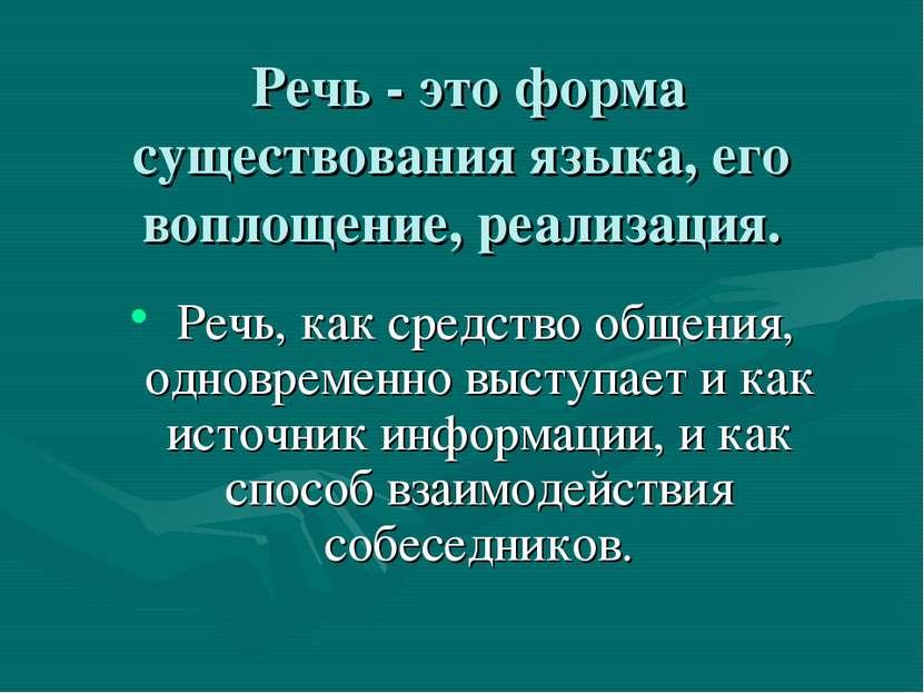 Речь - это форма существования языка, его воплощение, реализация. Речь, как с...