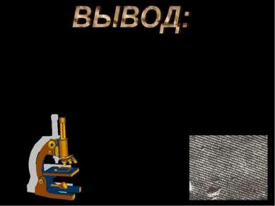 ВЕЩЕСТВО – состоит из частиц, между которыми есть промежутки. МОЛЕКУЛА ( в пе...