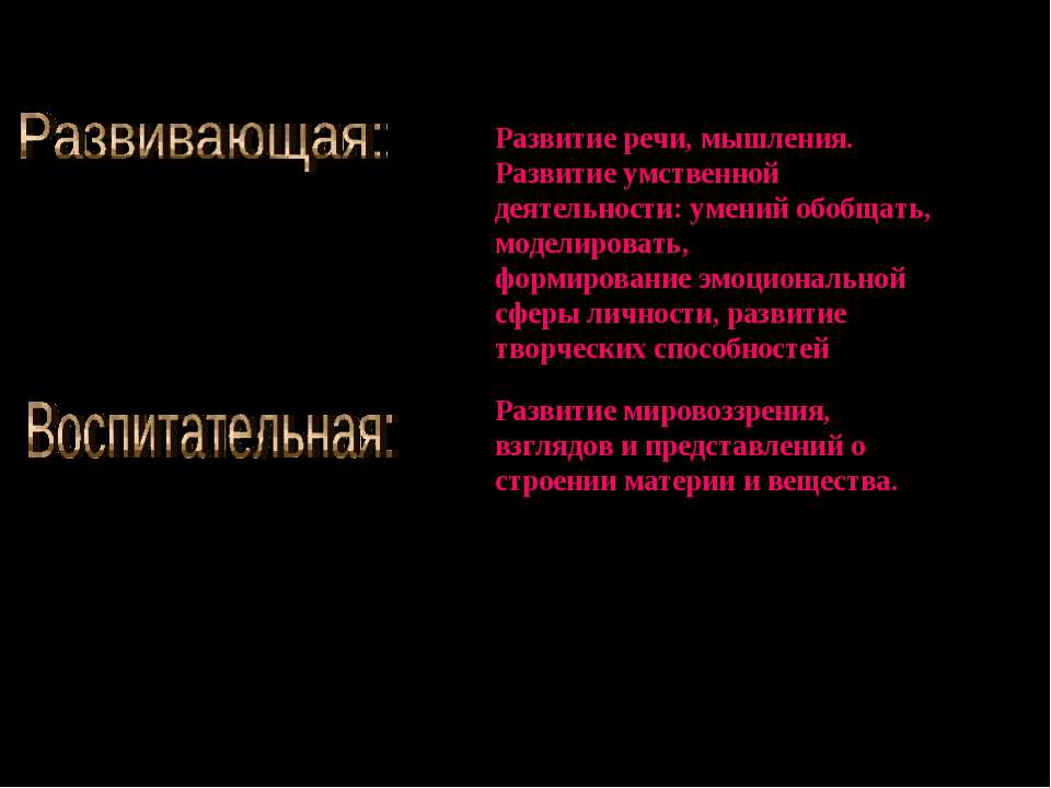 Развитие речи, мышления. Развитие умственной деятельности: умений обобщать, м...