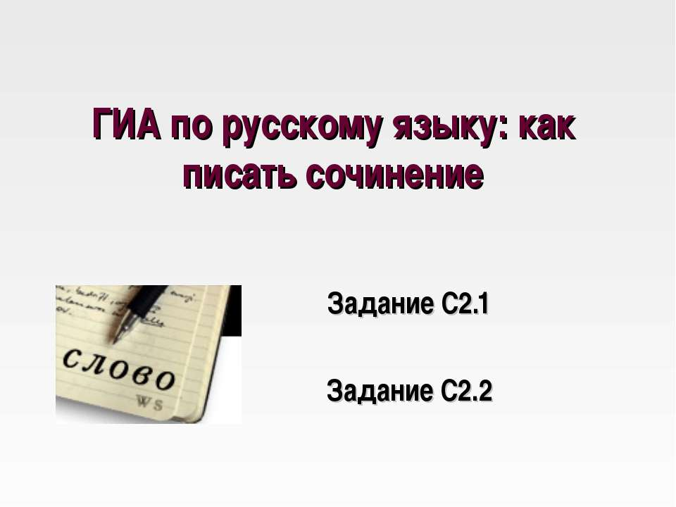 ГИА по русскому языку: как писать сочинение Задание С2.1 Задание С2.2