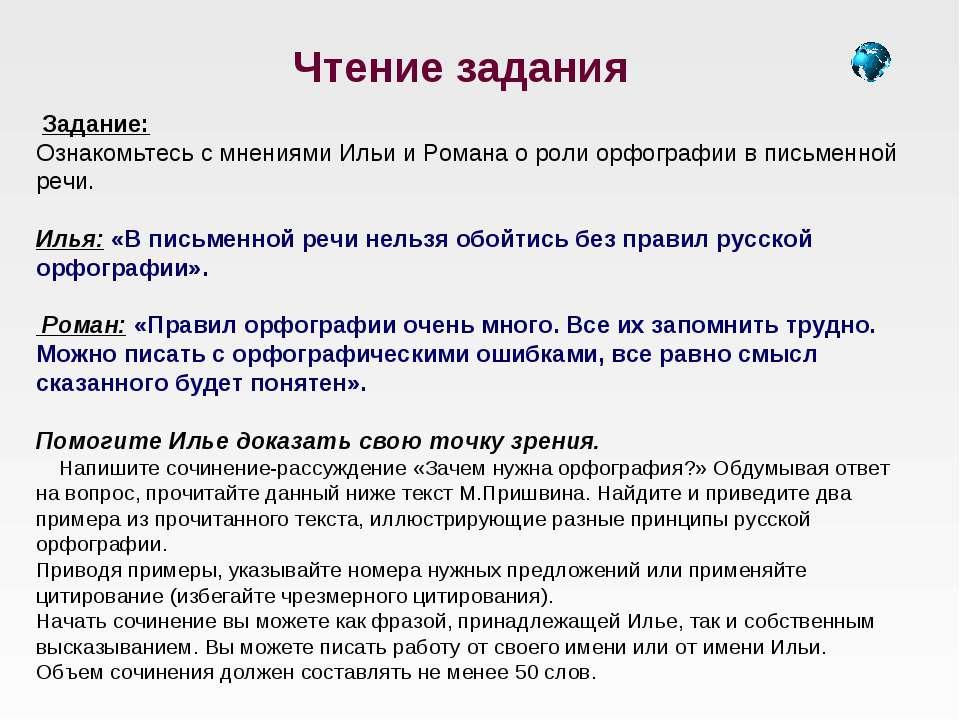Чтение задания Задание: Ознакомьтесь с мнениями Ильи и Романа о роли орфограф...