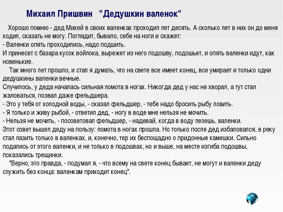 """Михаил Пришвин """"Дедушкин валенок"""" Хорошо помню - дед Михей в своих валенках п..."""