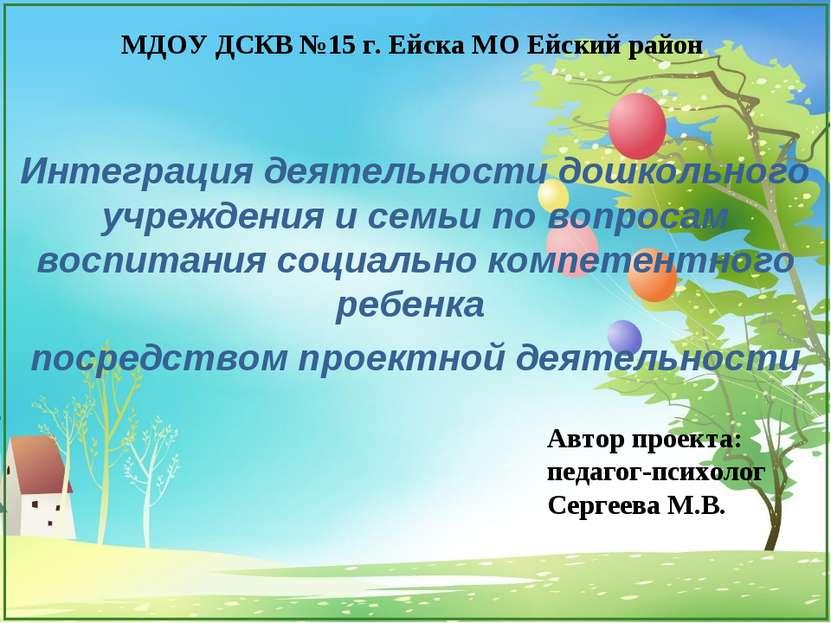 МДОУ ДСКВ №15 г. Ейска МО Ейский район Интеграция деятельности дошкольного уч...