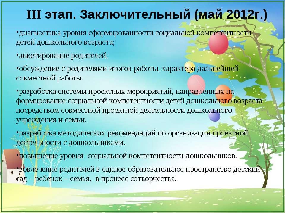 III этап. Заключительный (май 2012г.) диагностика уровня сформированности соц...