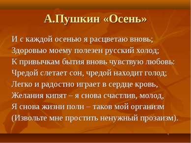 А.Пушкин «Осень» И с каждой осенью я расцветаю вновь; Здоровью моему полезен ...