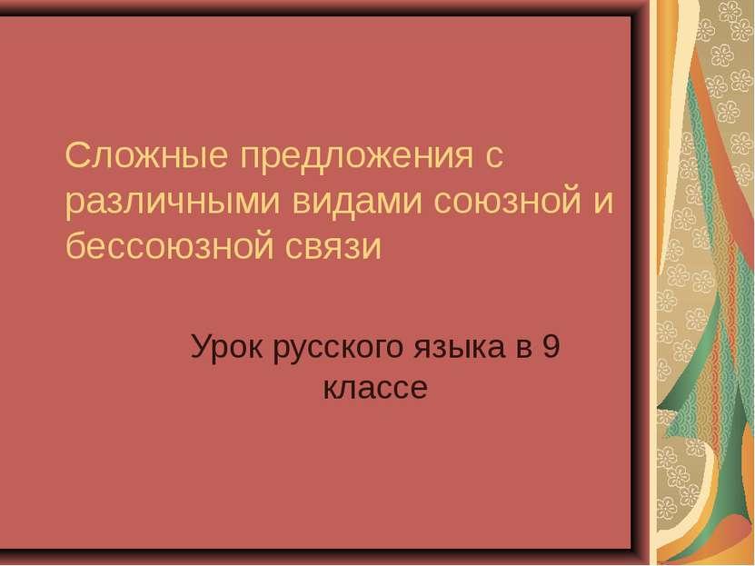 Сложные предложения с различными видами союзной и бессоюзной связи Урок русск...