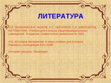 Н.Я. ВИЛЕНКИН,В.И. ЖОХОВ, А.С. ЧЕСНОКОВ, С.И. ШВАРЦБУРД. МАТЕМАТИКА Учебник д...