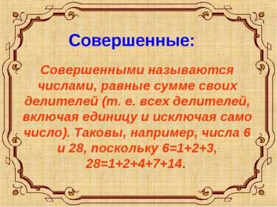 Совершенные: Совершенными называются числами, равные сумме своих делителей (т...